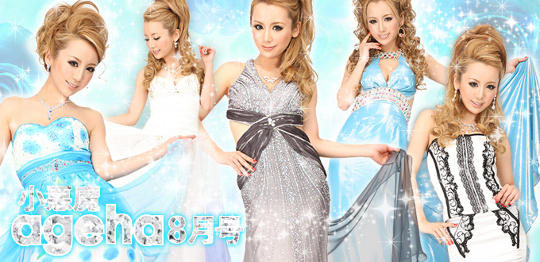 ageha8月号掲載ドレス